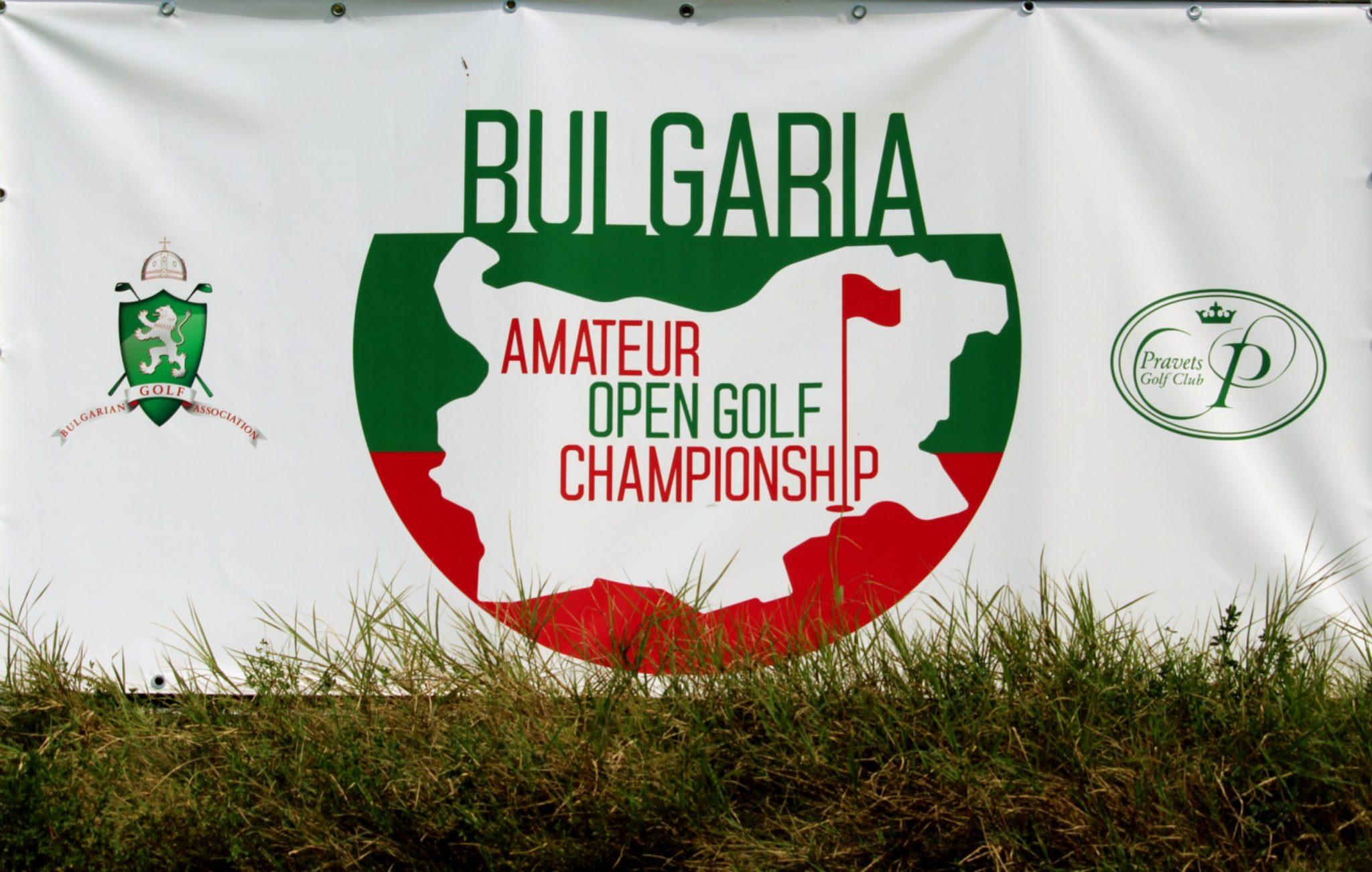 Bulgaria Amateur Open Golf Championship (71)